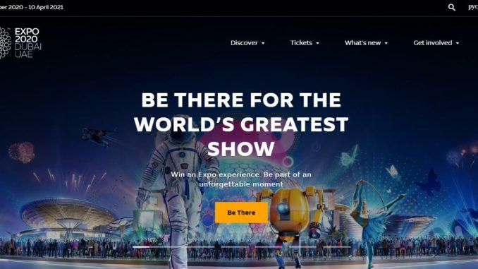 Официальный сайт ЭКСПО-2020 в Дубае