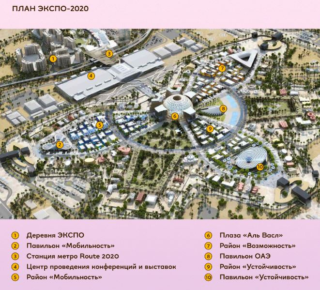 План ЭКСПО-2020 в Дубае