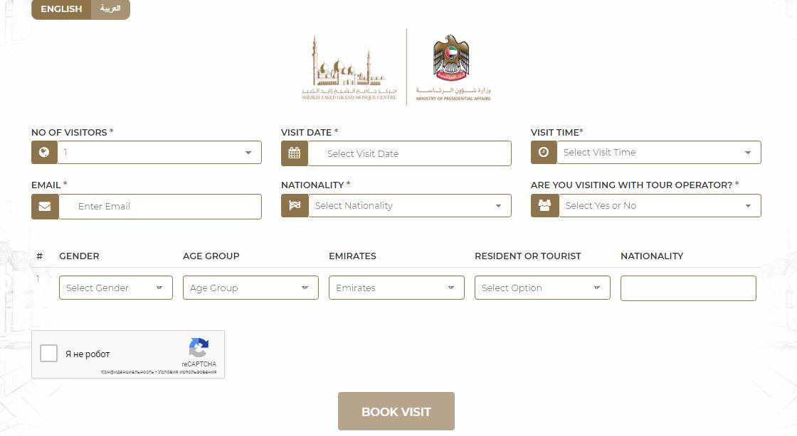 Бронирование визита через официальный сайт