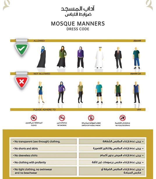 Правила посещения мечети шейха Зайда