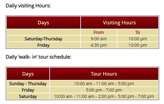 Время посещения объекта и экскурсий по нему